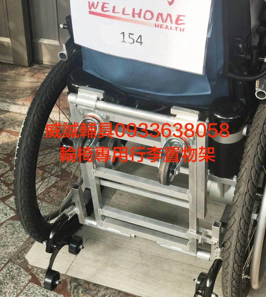 輪椅行李架 可收納