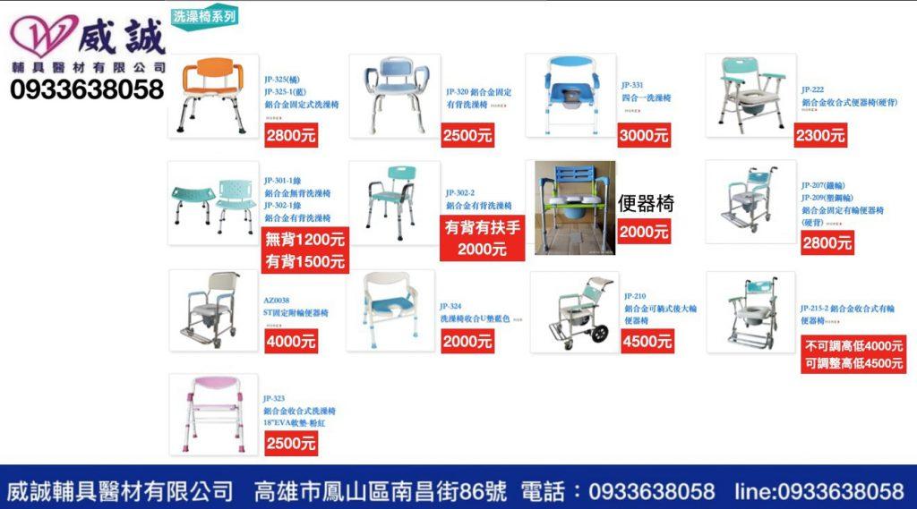 便器椅洗澡椅