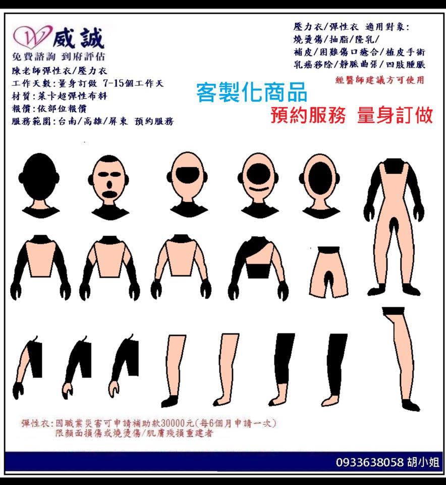 壓力襪 壓力衣 彈性襪 彈性衣