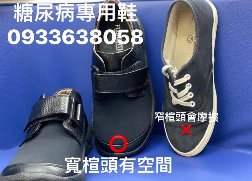 糖尿病專用鞋